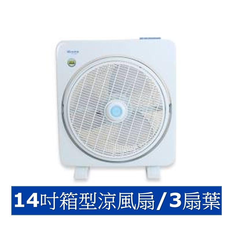 尚朋堂 14吋箱型扇 電風扇 SF-1498【馬達5年保固/上仰/後蓋安全網/寬45*深21*高52】