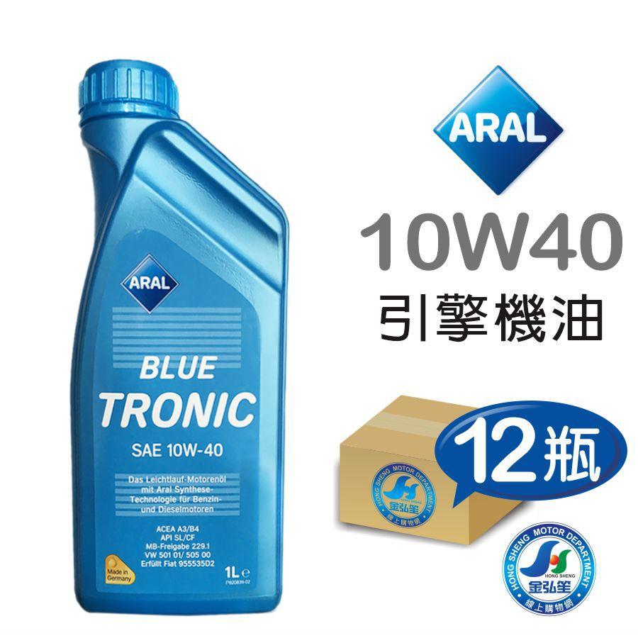 ARAL 亞拉 BLUE TRONIC 10W40 合成機油