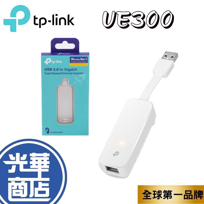 現貨附發票 TP-Link UE300 USB3.0 Gigabit 乙太網路 外接網卡 RJ45 有線網路卡