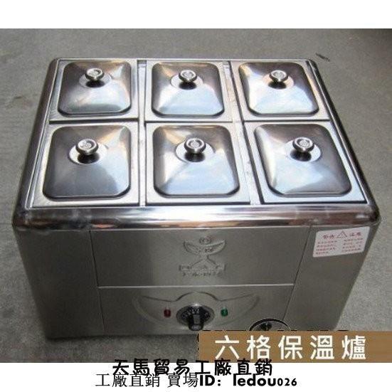 HUSKY電器六格(中)電熱保溫爐/保溫湯鍋【廠家直銷tP-1416】