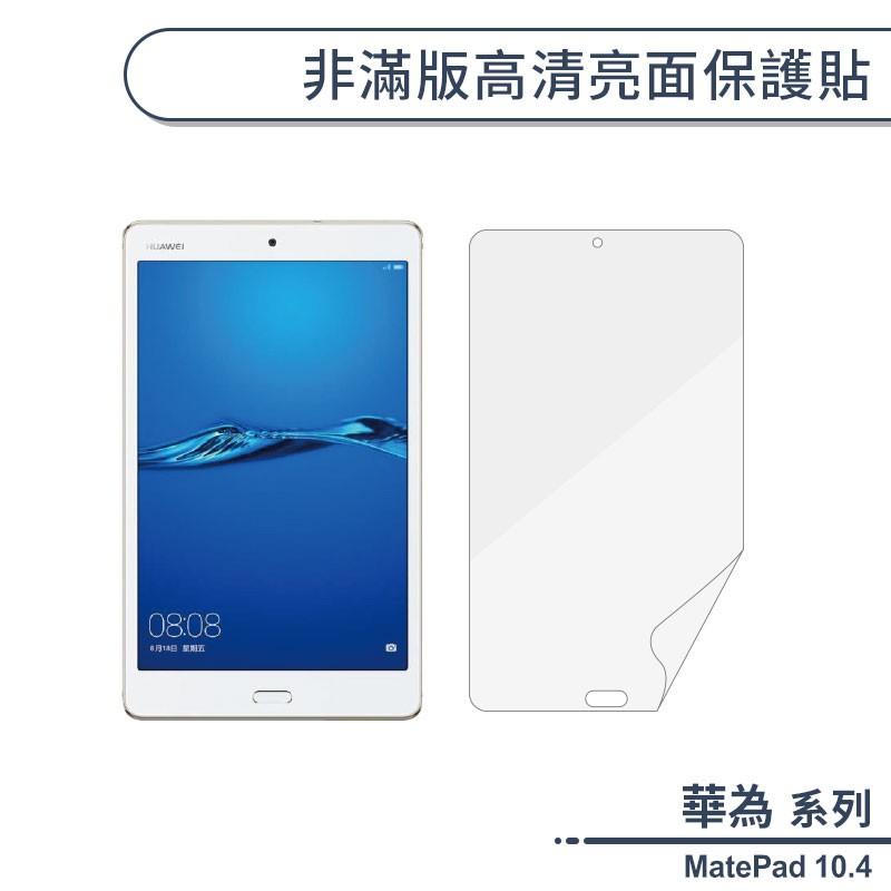 華為 MatePad 10.4 非滿版高清亮面保護貼 螢幕貼 保護膜 軟膜