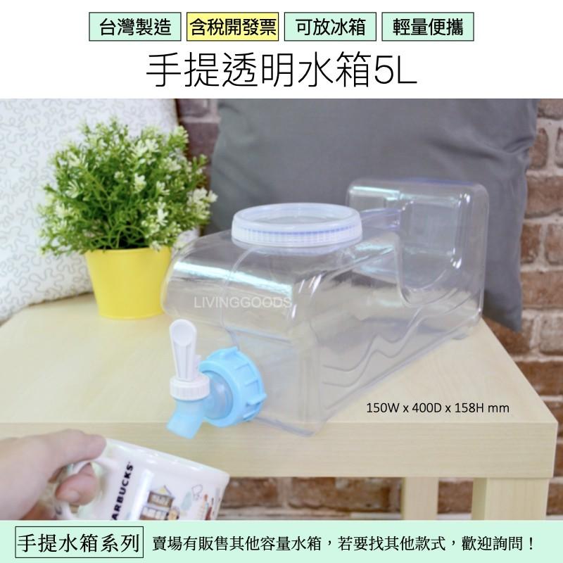 台灣製5公升透明水龍頭水桶 儲水桶 蓄水桶 水桶 水箱 冷水桶 飲水桶 5公升水桶 提水桶 冷水壺  #5L透明水箱#