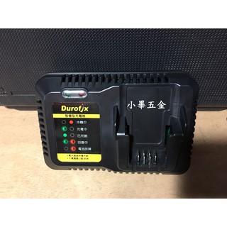 車王 Durofix 德克斯 DC20TW26-30A 充電器 10.8V~18V (通用新型無刷馬達) 台中市