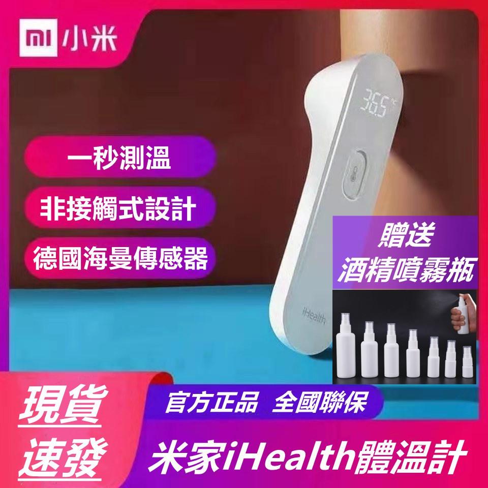 小米 米家iHealth電子體溫計 額溫槍 醫用 紅外線測額頭 紅外體溫計