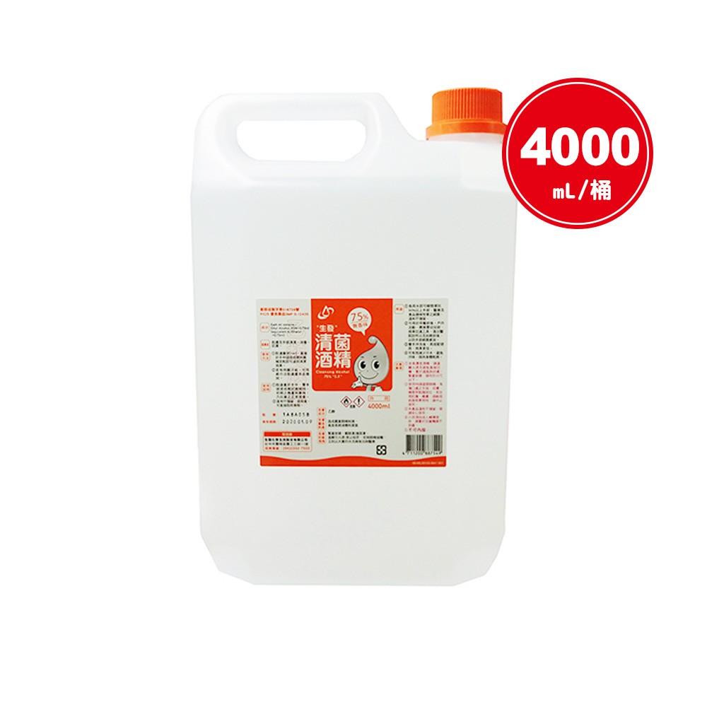 生發 清菌酒精75% 4000ml