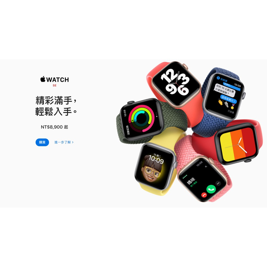 高雄 Apple Watch Series6 SE (GPS) (GPS + 行動網路LTE)