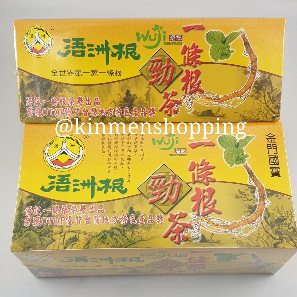 樂購金門 金門特產 浯洲浯記一條根勁茶 一條根茶 一盒30包 原價$600 特價$500