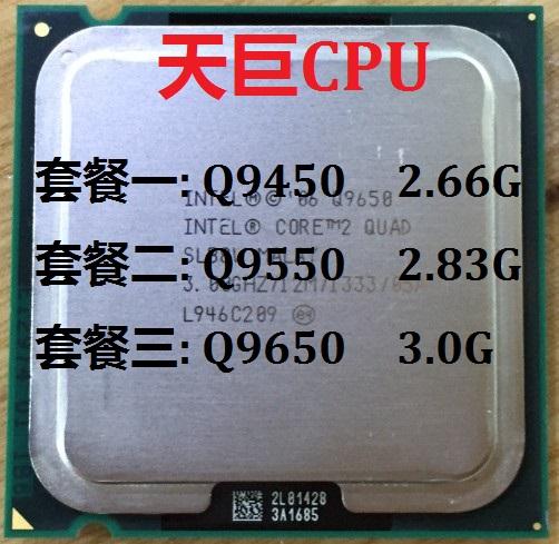 英特爾INTEL 775針CPU酷睿2四核Core2 Quad Q9450 Q9550 Q9650