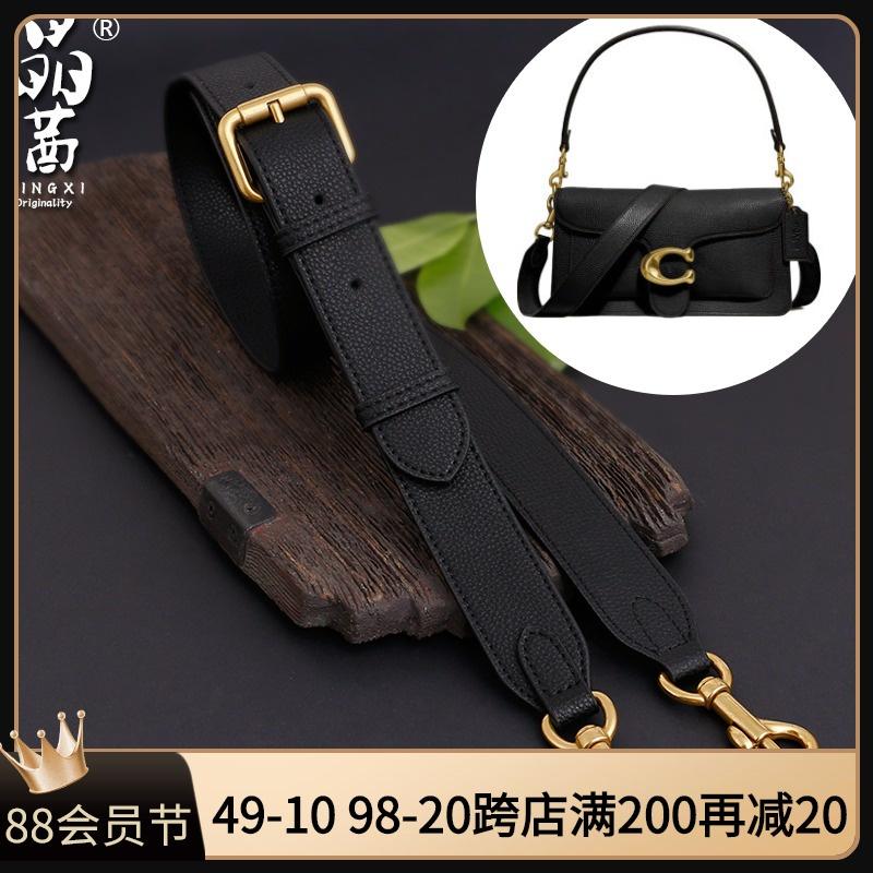 適用Coach蔻馳tabby包包配件單買包帶子寬肩帶斜挎背帶替換鏈條+