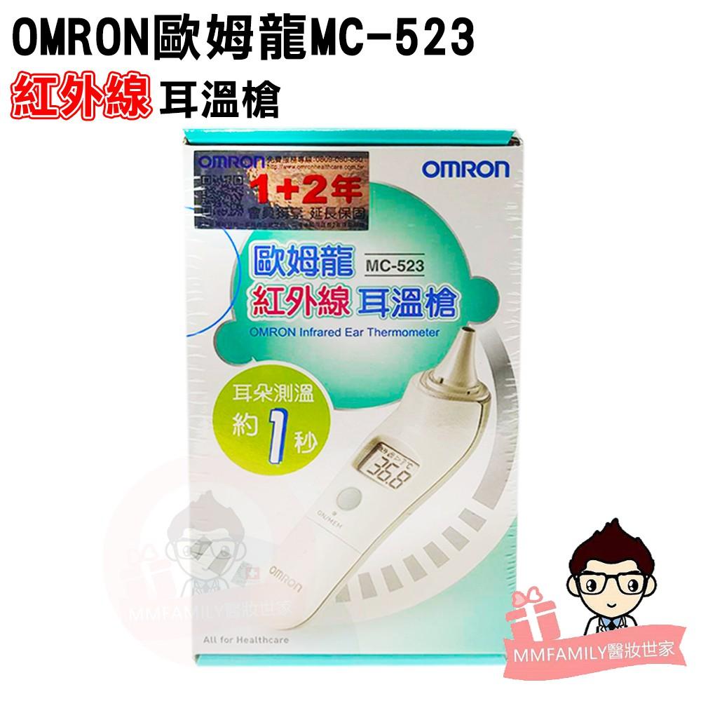 OMRON 歐姆龍 紅外線耳溫槍 MC-523【醫妝世家】 歐姆龍耳溫槍 體溫計 測量體溫 MC523 台灣製