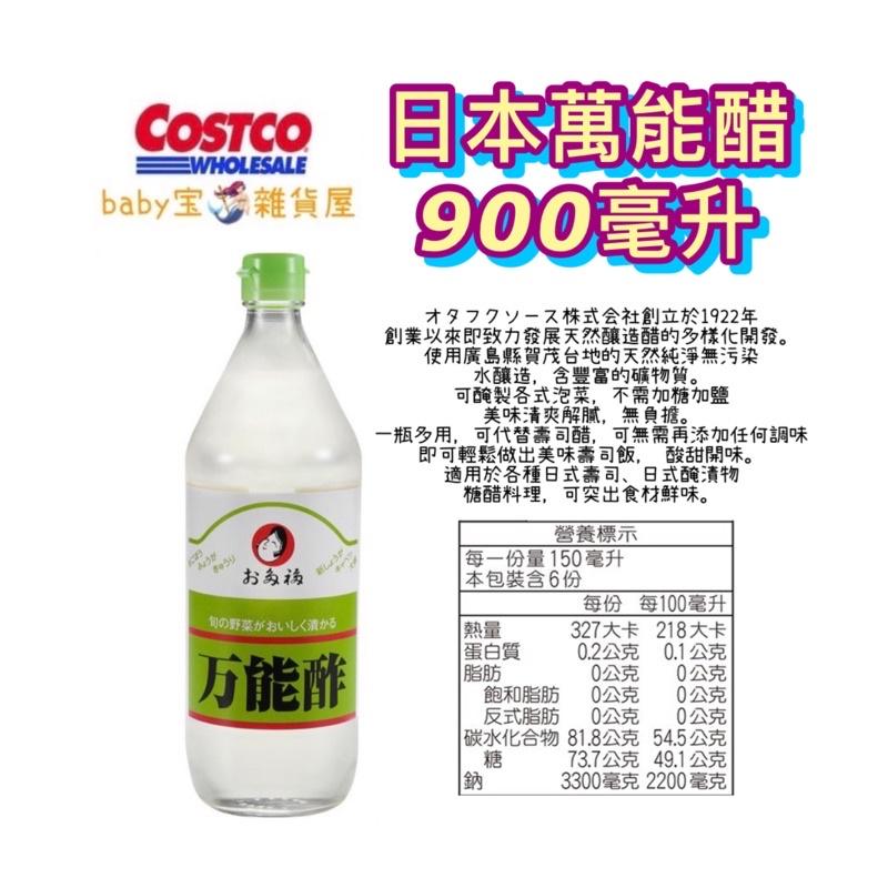 🚚Costco 好市多 代購 日本 萬能醋 900毫升 調味料 🏠高雄可面交
