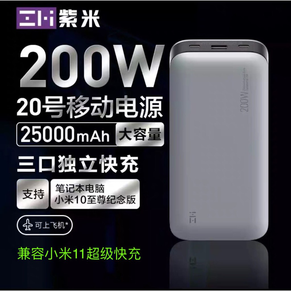 【附發票】ZMI 紫米 QB826 200w 行動電源 25000mah Pro 充電寶 PD快充  20號行動電源