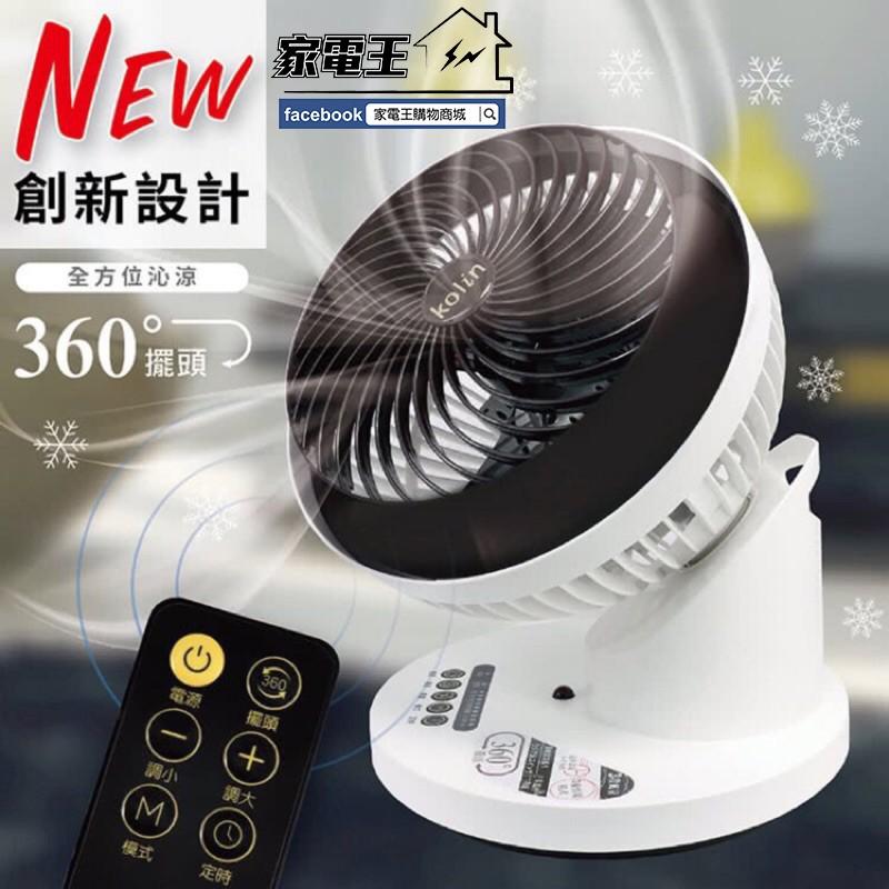 〔家電王〕Kolin 歌林 9吋 遙控式360度陀螺 循環扇KFC-SD1804T 強風扇 空調扇 電風扇 對流扇 涼扇