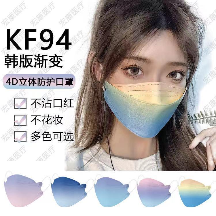 台灣出貨✨50入 韓版 KF94口罩 四層防護 男女 成人防霧霾防塵 3D立體 口罩