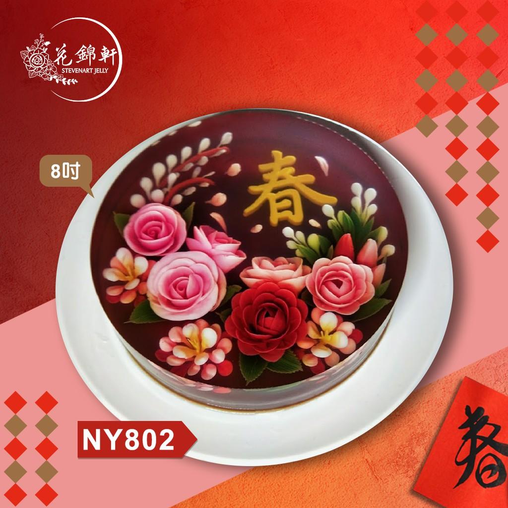 8吋果凍花-金玉滿堂