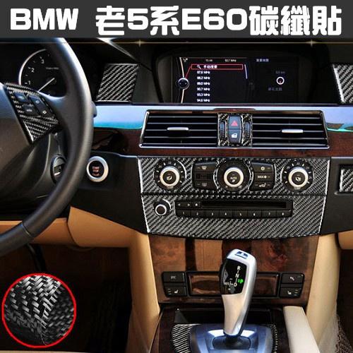 高質量 BMW 老5系 內裝 碳纖裝飾貼 07-10年 E60 520 523 525 530 550