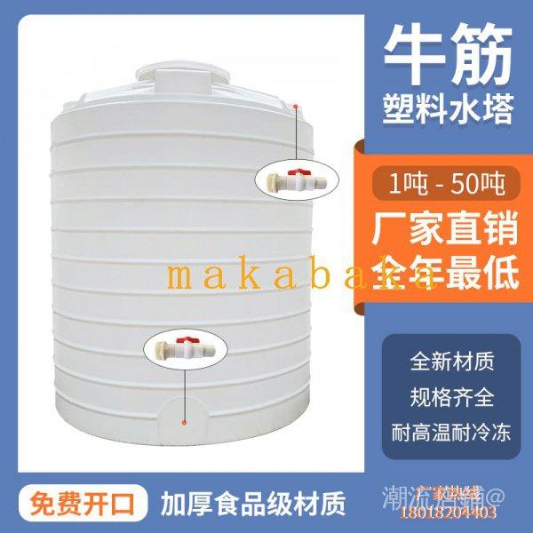 #儲水罐加厚塑料3/5/10噸臥式/立式水塔大水桶PE水塔車載運輸罐地埋