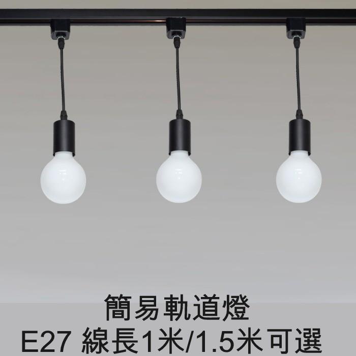 5Cgo E27軌道吊燈簡易吊線燈餐廳展廳咖啡廳服裝店商場DIY簡約吊燈服裝店收銀台櫥窗(不含燈泡軌道條)