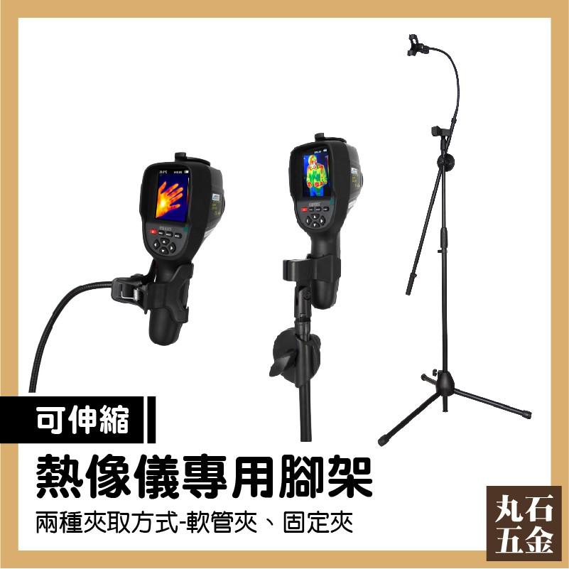 快篩體溫熱顯像儀腳架 紅外線熱像儀  FLTG300+2 FLTG300+2S seattools專用