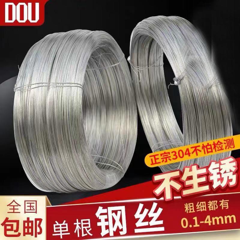 『現貨』304不銹鋼鋼絲 單股綁扎軟鐵絲線 細不銹鋼絲硬鋼絲線單根鋼絲線 不鏽鋼鋼絲線