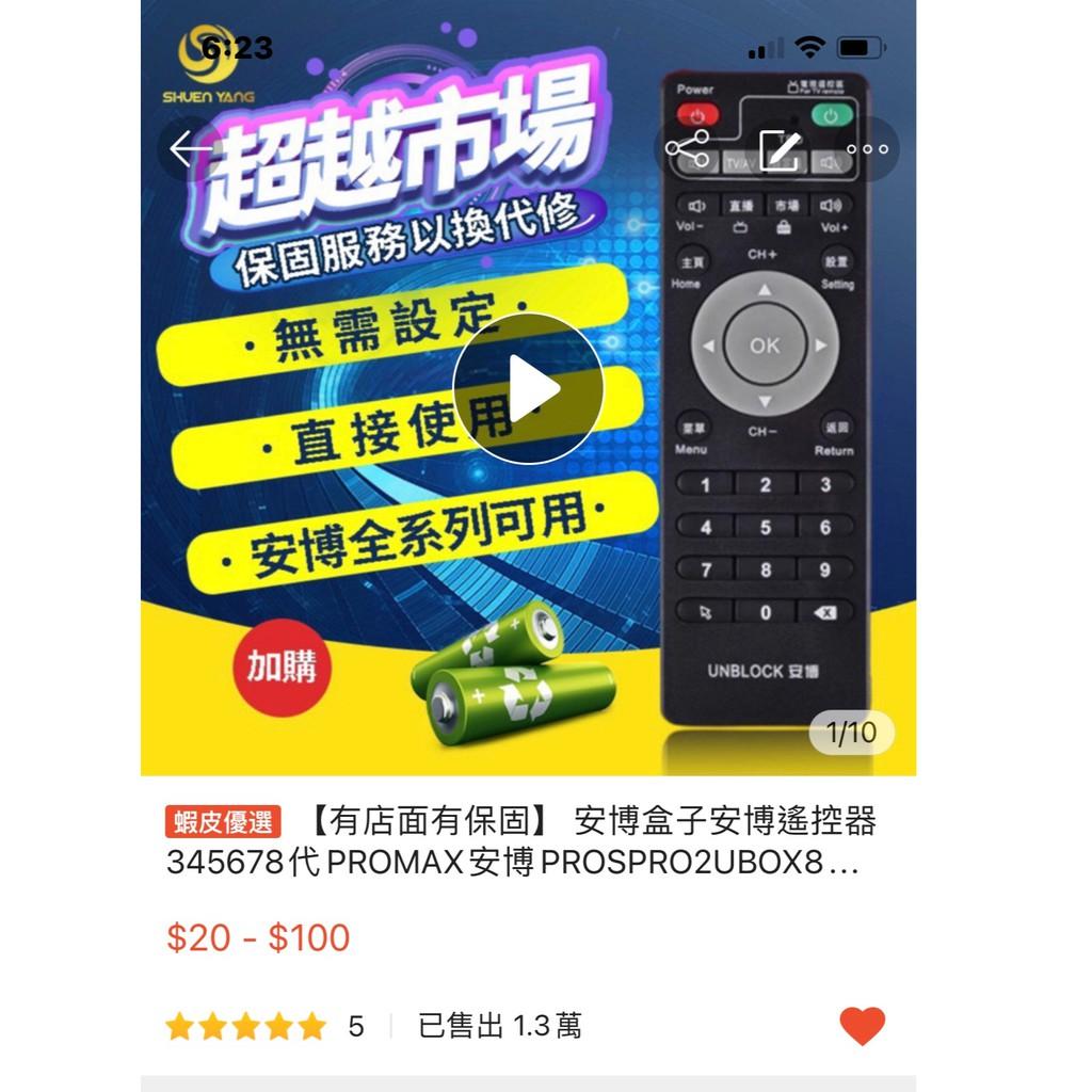 安博遙控器【有門市有保固】 安博盒子第345678代PROMAX安博PROSPRO2UBOX8可加購安博電視盒安博保護套