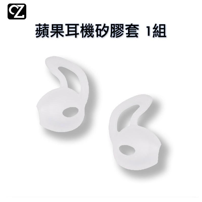 蘋果耳機矽膠套-1組 iphone耳機 耳機套 耳套 耳帽 耳塞 耳機塞 耳掛
