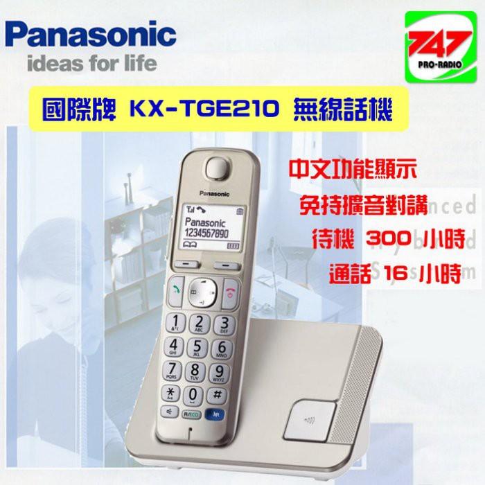 《747無線電》國際牌 無線電話 Panasonic KX-TGE210 中文功能 免持對講 顯示話機