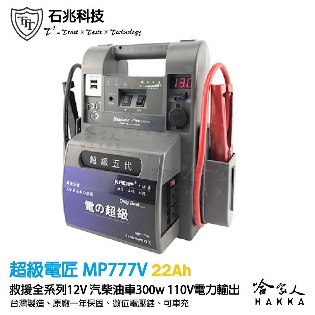 超級電匠 MP777V 汽柴車救車電霸 22AH 110v 300w 電源轉換器 戶外電力 露營電源 救車電源 哈家人