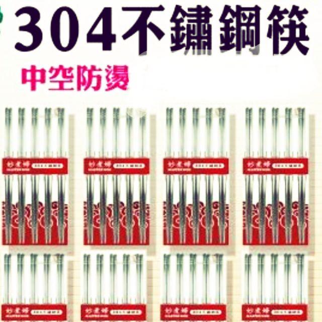 現貨特價 妙煮婦304不鏽鋼筷/筷子/五雙一組中空防燙 環保筷