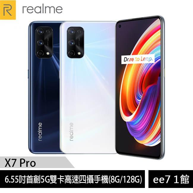 realme X7 Pro (8G/128G)6.55吋首創雙5G雙卡高速四鏡頭手機ee7-1
