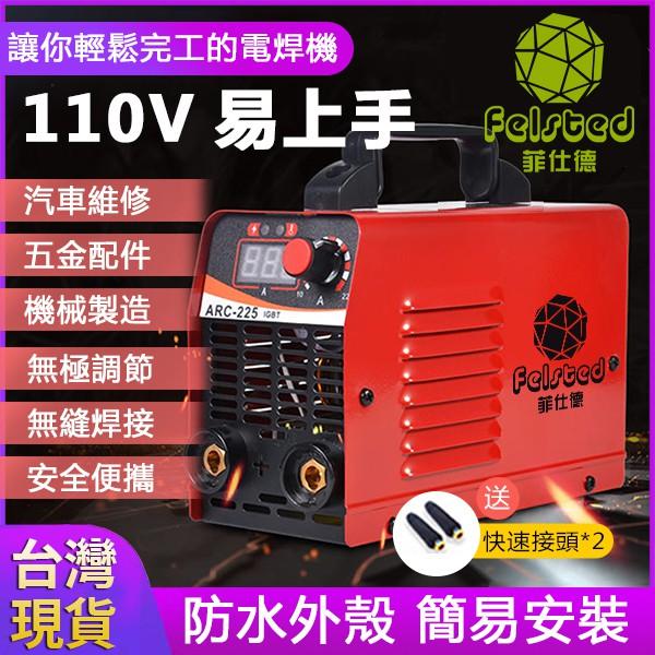 【台灣公司貨】110V小型電焊機 焊接機【菲仕德品牌 兩年保固】 ARC-225迷你機 點焊機 無極調節/焊接 防水設計