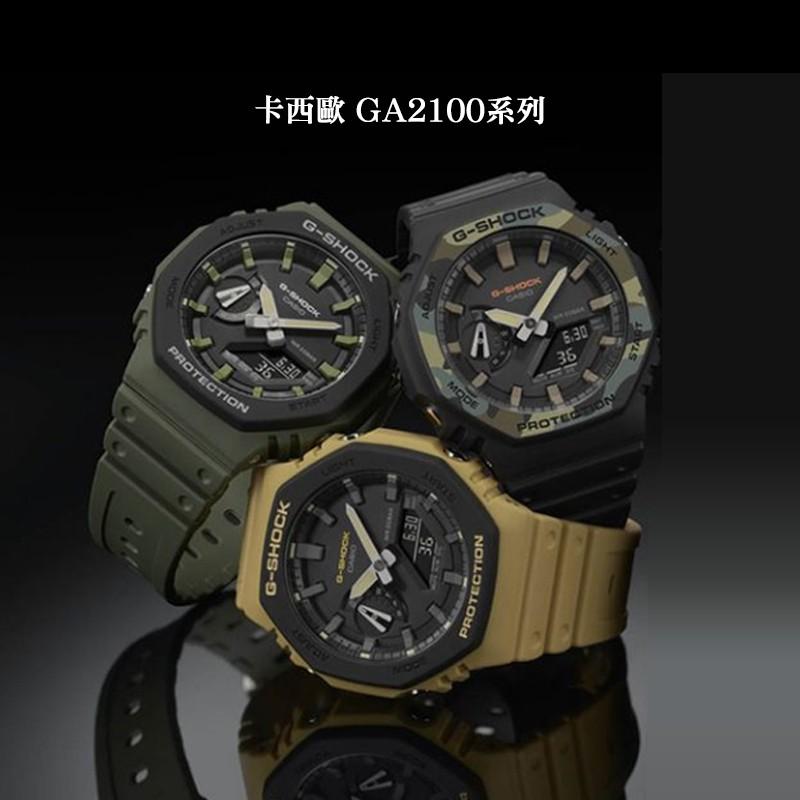 【帥哥手錶專賣】Casio 農家橡樹 G-Shock GA2100 GA2110 卡西歐 八角手錶 黑 灰 紅 黃 藍