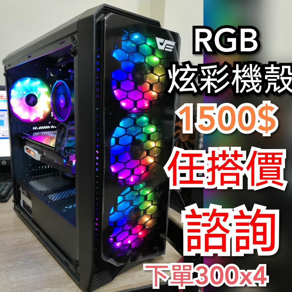 【小畔電腦】迎戰GTA 6 🌈全新限量👈 I5 9400F 16G GTX1060 電競主機I5 I7 電腦主機