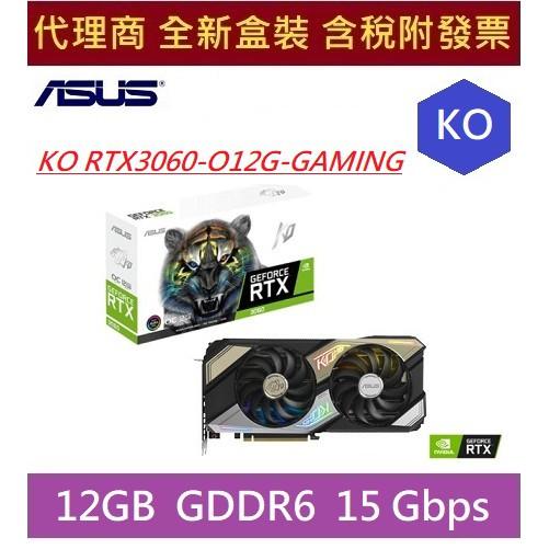 全新現貨 含發票 華碩 KO RTX3060-O12G-GAMING RTX3060 OC 超頻版 12GB GDDR6