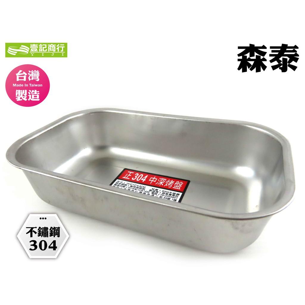 台灣製 森泰 正304不銹鋼烤盤 台灣製! 烤盤 迷你烤盤 不鏽鋼盤 小烤箱 方盤 餐盤 料理盤 萬用盤 鐵盤