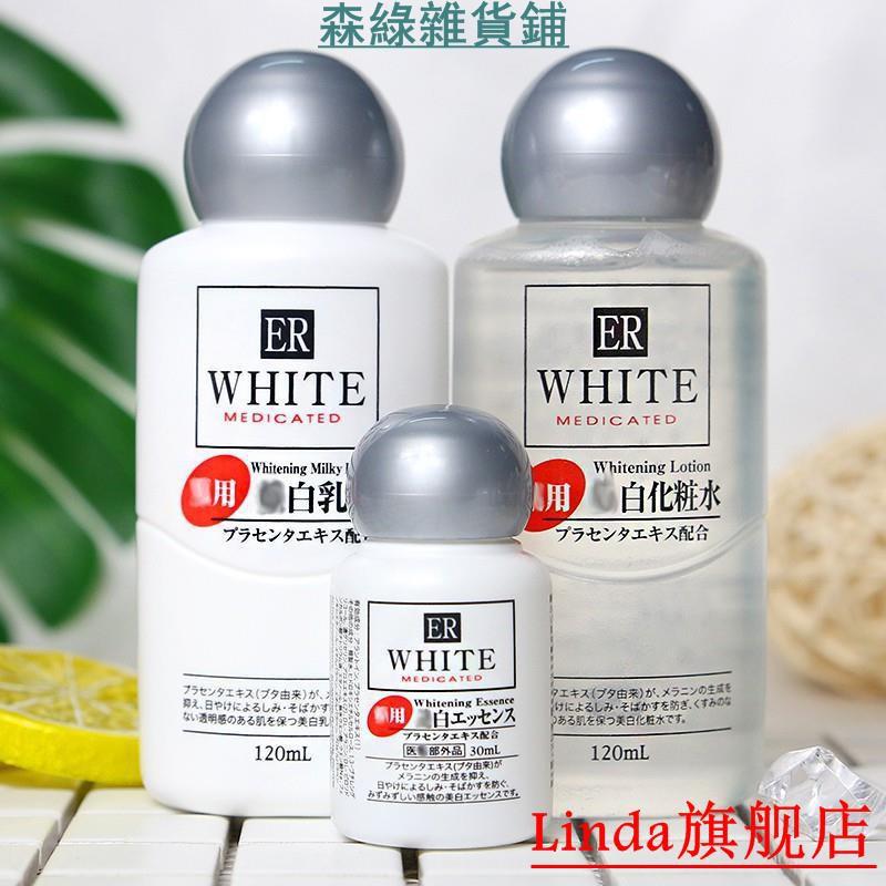 Linda-日本 DAISO大創 ER 胎盤素 美白精華 美白乳液 化妝水