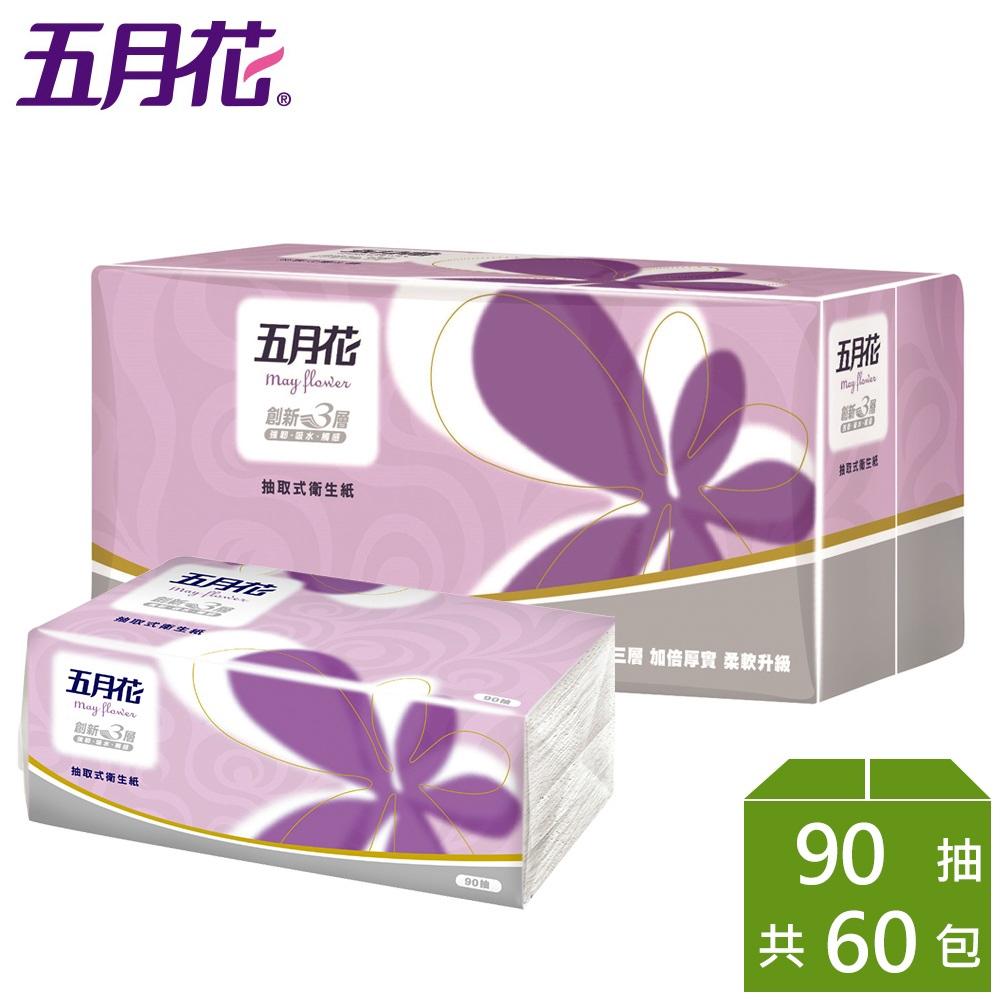 五月花三層抽取式衛生紙 90抽x10包x6袋/箱