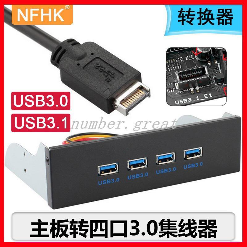 特惠#NFHK TYPE-E光驅位USB 3.1主板前置面板USB-C USB3.0四口擴展器