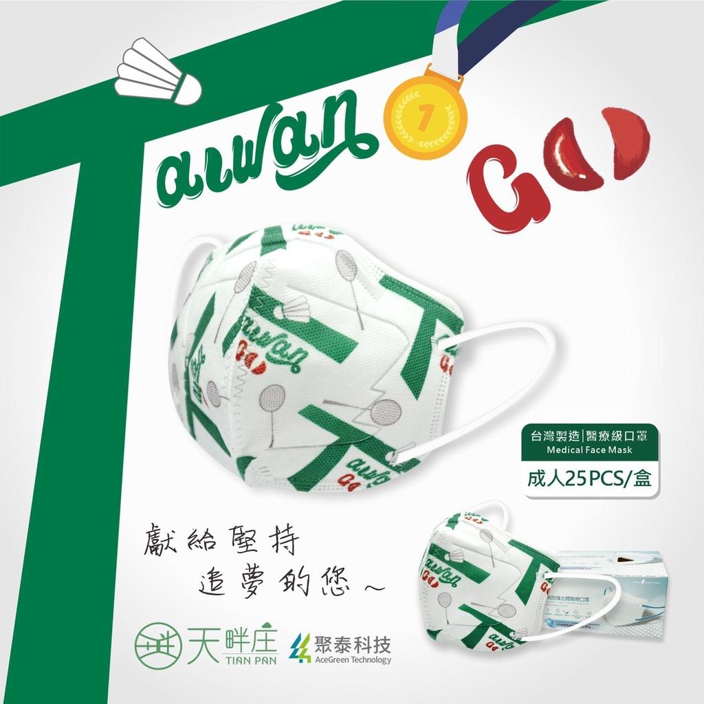 ⭐️聚泰-KN95 羽球醫療立體口罩/25入/盒💫新款🥳南崁長青藥局