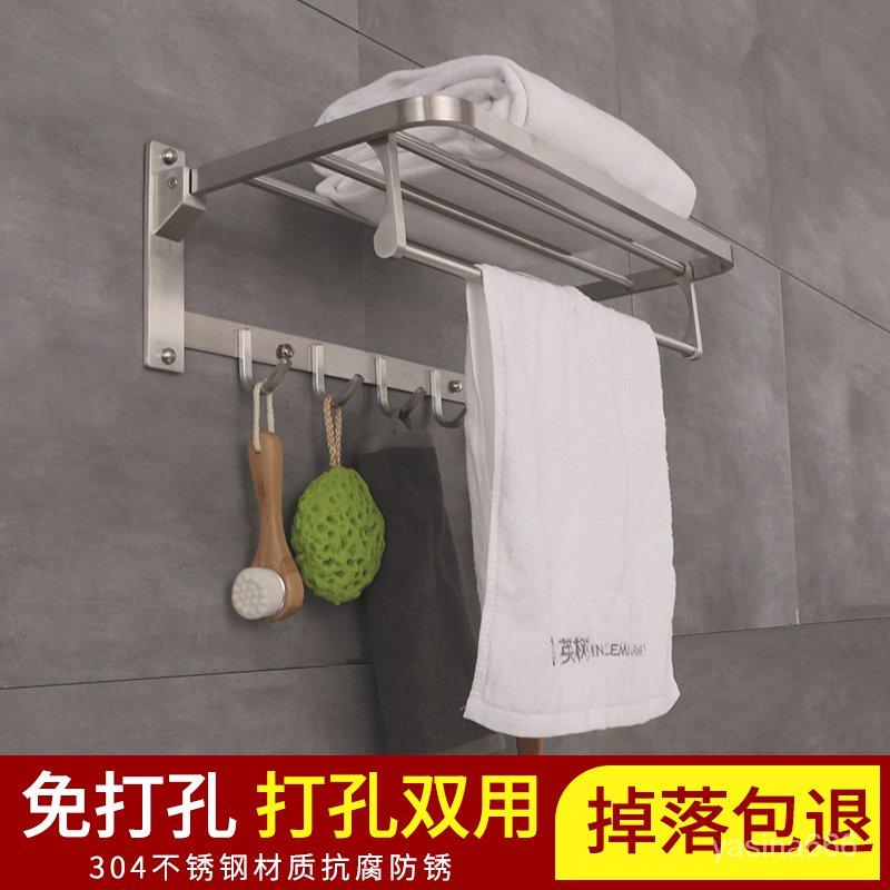 摺疊層浴巾架浴巾架衛生間浴室置物架毛巾架免304打孔不銹鋼單桿2