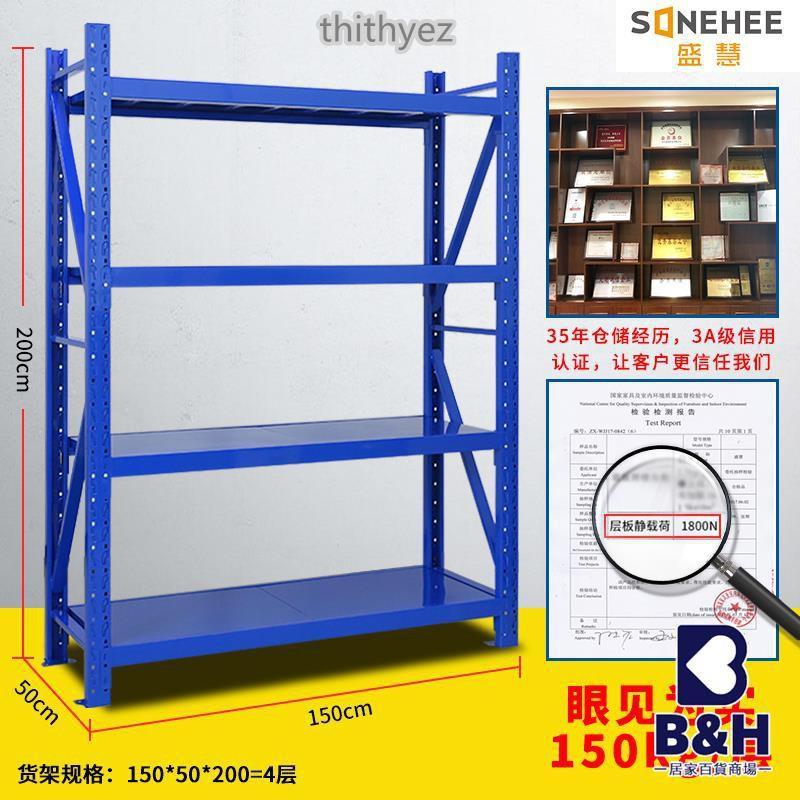 貨品置物熱賣盛慧貨架倉儲倉庫儲物鐵架子加厚落地多層置物架家用多功能展示架