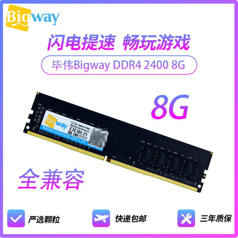 畢偉DDR3內存條8G台式機1333 1600 DDR4 2133 2400 2666 4G 16G