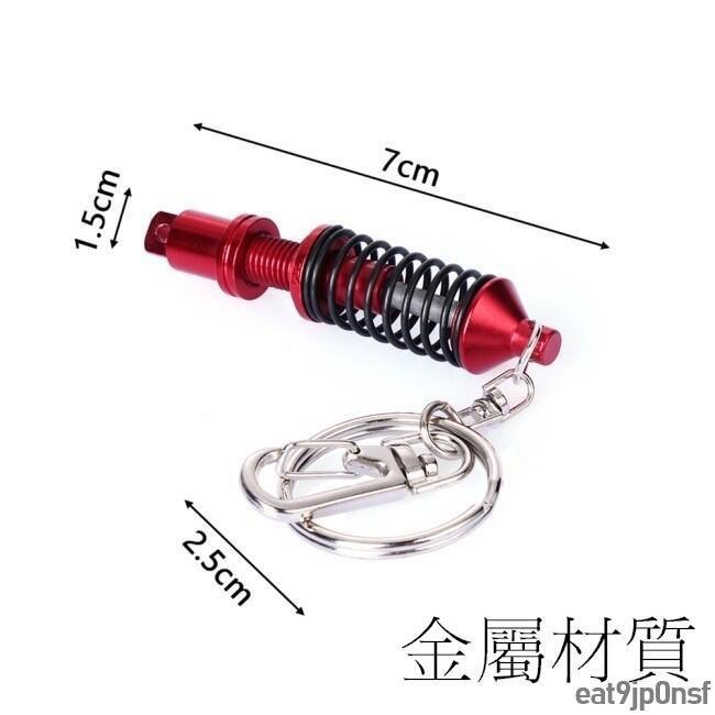 鋁合金 避震器 造型鑰匙圈 Key 裝飾掛件 彈簧可按壓 避震鑰匙圈