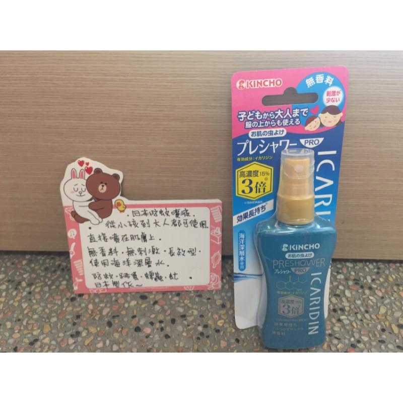 日本金雞牌防蚊液