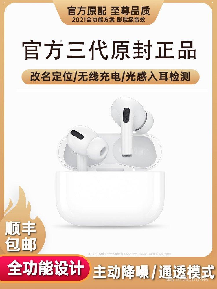 真無線藍牙耳機主動降噪適用於蘋果iphone12華強北oppo洛達1562a三代pro3二代華為airpods高品質