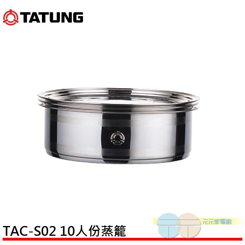 TATUNG 大同 不鏽鋼多用途雙層蒸籠 TAC-S02 / TACS02