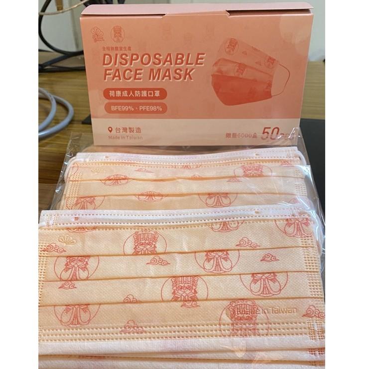 荷康 丰荷 荷花鋼印款 成人平面 媽祖粉橘限定款 醫療防護口罩 (未滅菌)-50入盒裝
