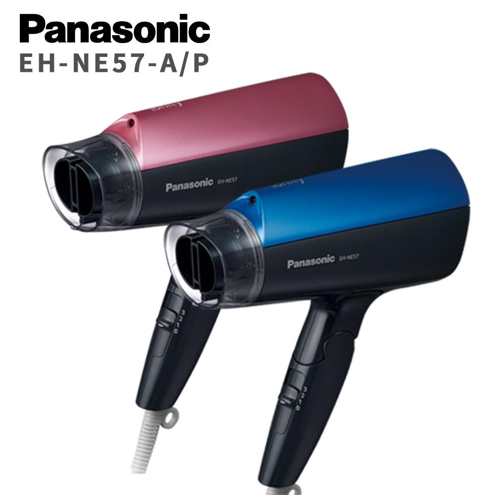 Panasonic 國際牌 負離子大風量吹風機 EH-NE57 保濕加倍 髮質柔順