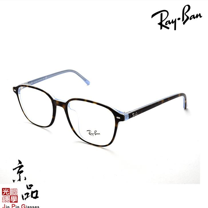 【RAYBAN】RB 5395F 5883 53mm 玳瑁色 亞版 高鼻托 雷朋 光學鏡框 直營公司貨 JPG 京品眼鏡