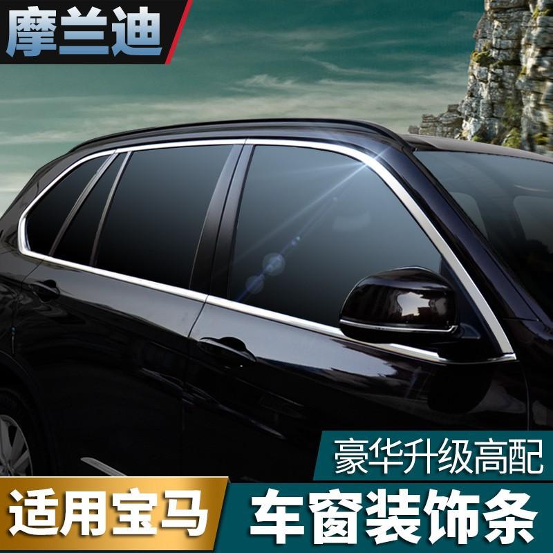 BMW專場寶馬3系/1系/2系/X1/X3/X4/X5/X6車窗車頂外飾改裝 車窗飾條亮條-2
